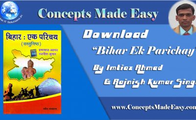 Download most important General Knowledge Book for BPSC, BSSC, Bihar SI and Bihar CDPO Exam