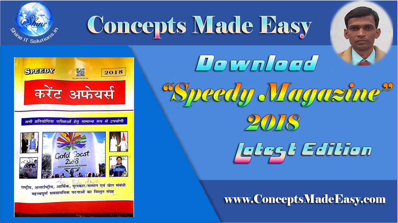 Download Speedy Magazine Latest Edition 2018 for Railways, SSC, BPSC, JSSC, BSSC, Bank and other State Exams