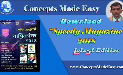 Download Speedy Current Affairs Magazine Latest Edition 2018 for Railways, SSC, BPSC, JSSC, BSSC, Bank and other State Exams
