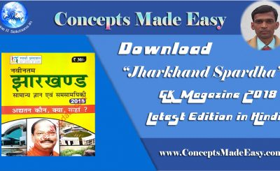 Download most important Jharkhand Spardha GK Magazine latest edition in hindi language