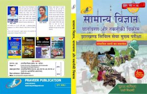 Best book for JPSC Mains Examination Paper-VI